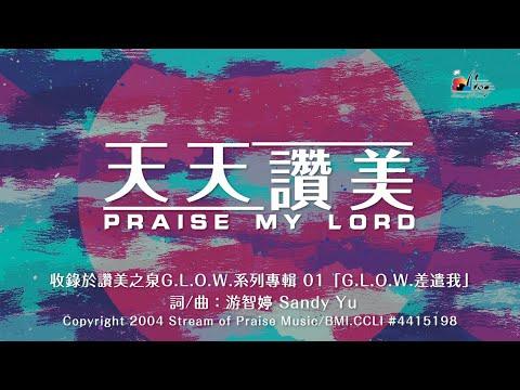 Praise My LordMV (Official Lyrics MV) - G.L.O.W  (1)