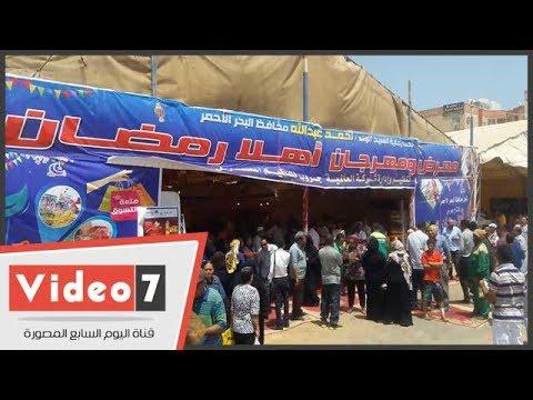 """محافظ البحر الأحمر يفتتح معرض """" اهلاً رمضان """" بالغردقة"""