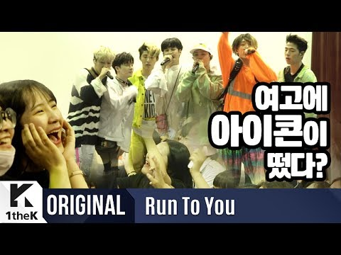 Bling Bling (Run to You Version)