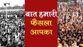 राजनिती के रंग तब और अब | Talented India News