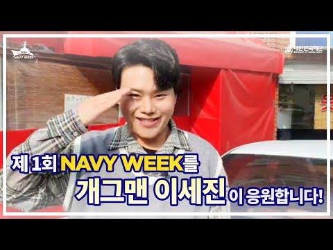 [제1회 NAVY WEEK 축전 영상] 해군 출신 '개그맨 이세진'이 NAVY WEEK를 응원합니다!