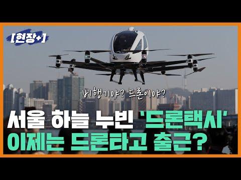 [현장+]서울 하늘 누빈 '유인드론', 이제는 드론타고 출...