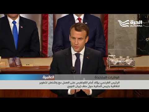 الرئيس الفرنسي يؤكد أمام الكونغرس على تطوير اتفاقية باريس الحالية حول ملف إيران النووي