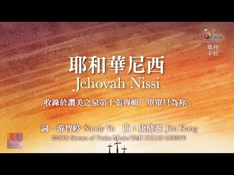 Jehovah NissiOKMV (Official Karaoke MV) -  (10)