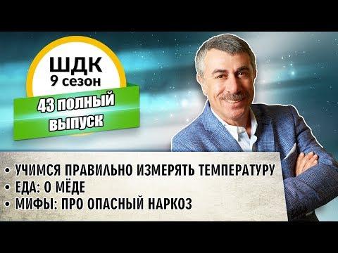 Школа доктора Комаровского - 9 сезон, 43 выпуск (полный выпуск)