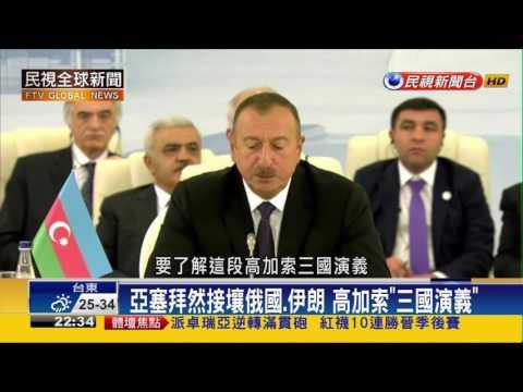 【民視全球新聞】亞塞拜然.喬治亞政權親美 美國勢力深入!