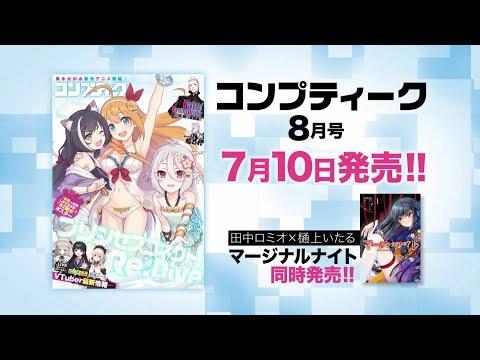 『コンプティーク 2019年8月号』発売CM
