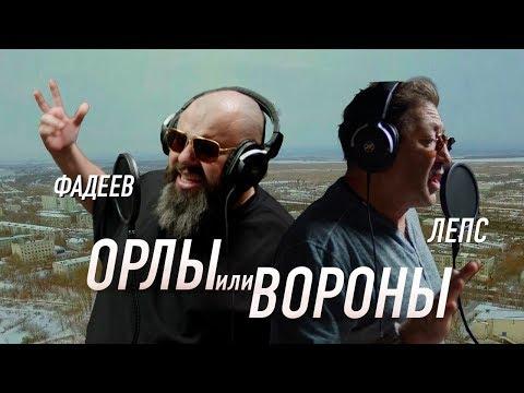 Максим ФАДЕЕВ & Григорий ЛЕПС — Орлы или вороны (Премьера клипа!)
