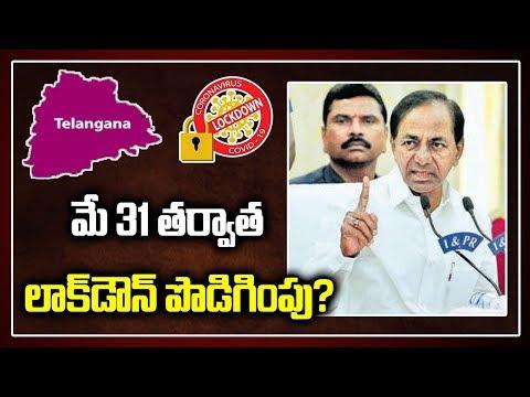 తెలంగాణలో మే 31 తర్వాత లాక్ డౌన్ పొడిగింపు? | After May 31 in Telangana | CM KCR | TV5 News