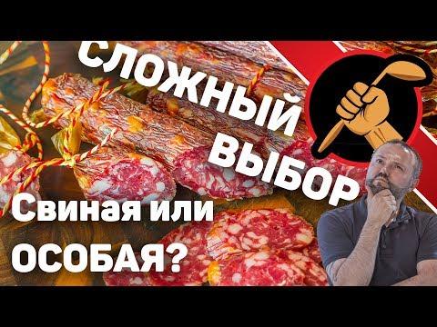 Так какую всё таки сырокопченую колбасу готовить дома? Свиную или особую?