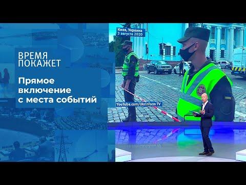 Захват заложников в центре Киева. Время покажет. Фрагмент выпуска от 03.08.2020