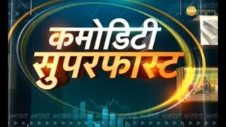 Commodity Superfast: Know about action in commodities market, 23 August 2019