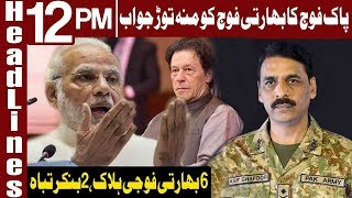 Pakistan's Reply To Coward Indian's on LOC | Headlines 12 PM | 21 August 2019 | Express News
