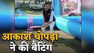 लम्बे समय बाद मैदान बैटिंग-बॉलिंग करते नजर आए Aakash Chopra , बच्चों संग की मस्ती