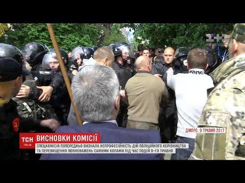 Спеціальна комісія оприлюднила висновки розслідування щодо дій поліцейських 9 травня у Дніпрі