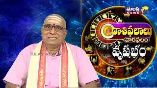 వృషభ రాశి Vrishabha Rasi   Weekly Horoscope from 19-08-19 to 25- 08-19   Rasi Phalalu   Astrology