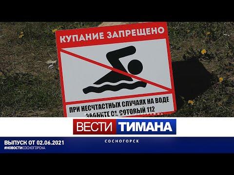 ✳ Вести Тимана. Сосногорск | 02.06.2021