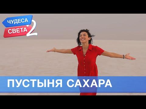 Пустыня Сахара (Тунис). Орёл и Решка. Чудеса света — 2 (eng, rus sub)