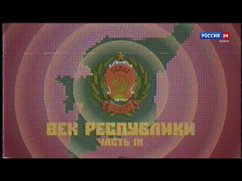 Век республики. Часть 9. 1980-90 гг.