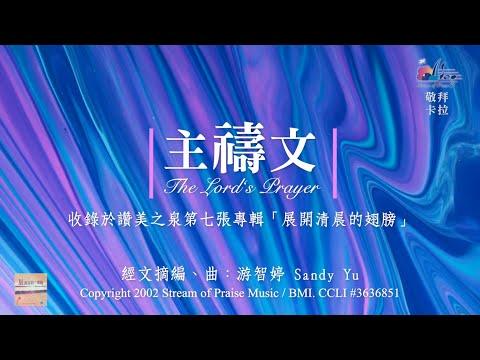 The Lord's PrayerOKMV (Official Karaoke MV) -  (7)