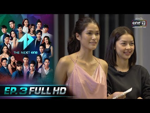 The Next One | EP.3 (FULL HD) | 17 พ.ย. 62 | one31