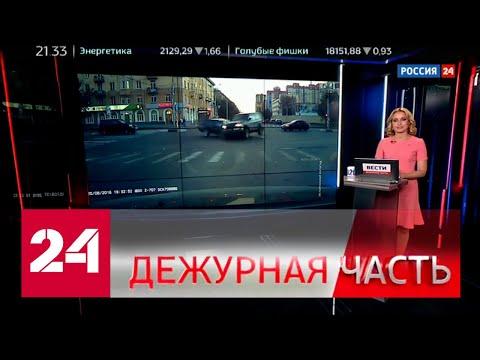 Вести. Дежурная часть от 14.07.2020 (21:30)