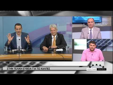 Γιάννης Παπαθανάσης/ Πολιτικό Τραπέζι, ΕΡΤ TV/ 20-6-2019