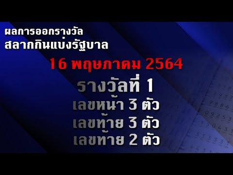 รางวัลที่ 1 /เลขท้าย 2 ตัว/ เลขท้าย 3 ตัว/ เลขหน้า 3 ตัว - สลากกินแบ่งรัฐบาล 16 พฤษภาคม 2564