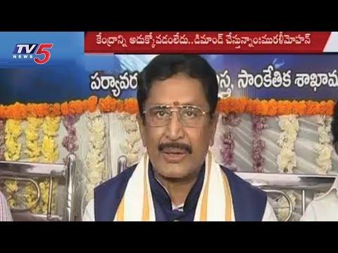 TDP MP Murali Mohan Speaks Over MP's - Resignation | AP Budget Issue | TV5 News