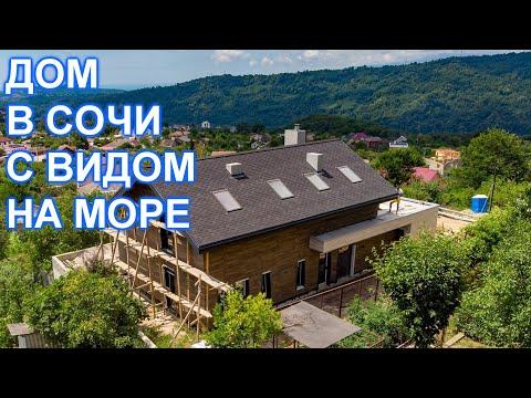 Дом  в Сочи микрорайон Высокое