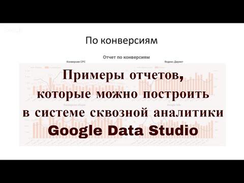 Примеры отчетов, которые можно построить в системе сквозной аналитики Google Data Studio