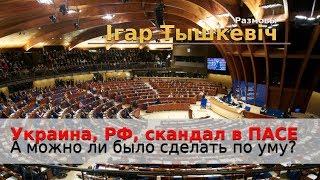 Украина, Россия, демарш