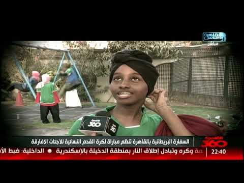 القاهرة 360 | السفارة البريطانية بالقاهرة تنظم مباراة لكرة القدم النسائية للاجئات الأفارقة