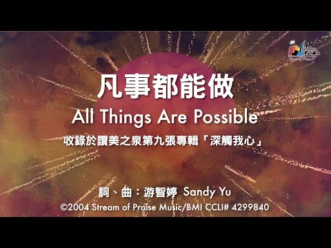 All Things are Possible MV -  (09)  How Precious You are to Me
