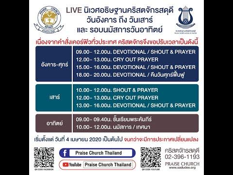 Worship & Prayer   15-04-20*  09.00 - 13.00 .