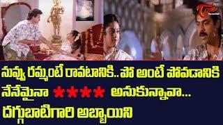 Venkatesh And Meena Best Movie Scene From Abbayi Garu | Ultimate Scenes | TeluguOne