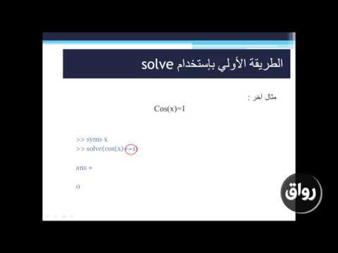 أساسيات برنامج الماتلاب _ المحاضرة الرابعة _ 2-5