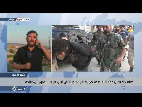 ميليشيا أسد تعتقل عددا من الشبان في بلدة عقربا بريف دمشق - سوريا
