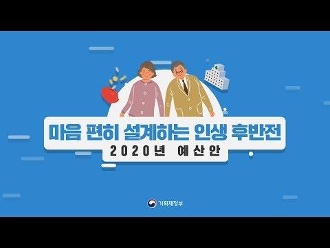 움직이는 카드뉴스 - 마음 편히 설계하는 인생 후반전 2020 예산안 | 기획재정부