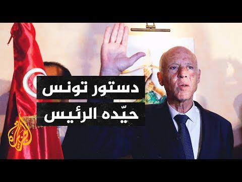 تونس.. ردود حزبية وشعبية غاضبة على قرارات الرئيس سعيّد