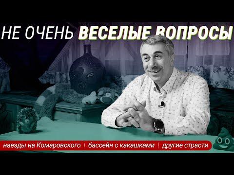 Не очень веселые вопросы: наезды на Комаровского, бассейн с какашками и другие страсти