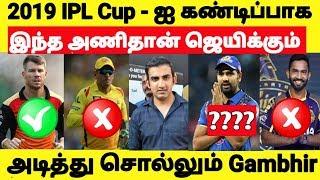 2019 IPL Cup இந்த அணிக்கு தாண்டா - அடித்து சொல்லும் கவுதம் கம்பீர் | IPL 2019 | CSK vs MI Vs KKR