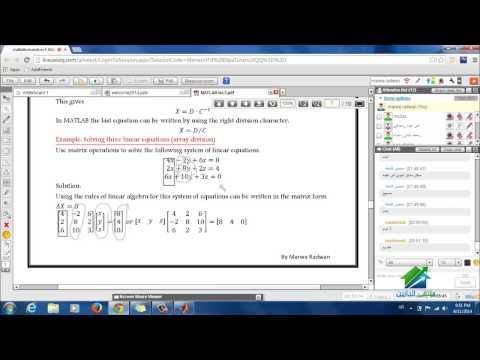 Matlab | Aldarayn Academy | Lec 3