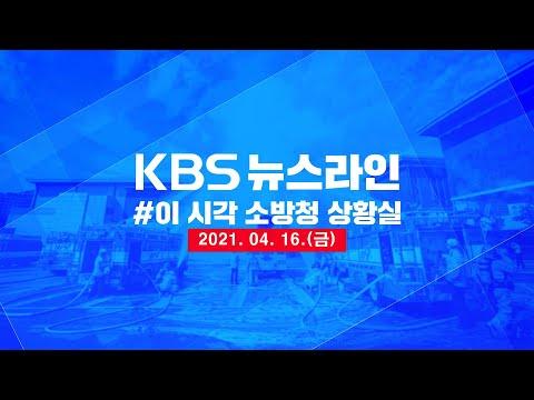 [이 시각 소방청 상황실] - 2021년 4월 16일 (금) 방영분