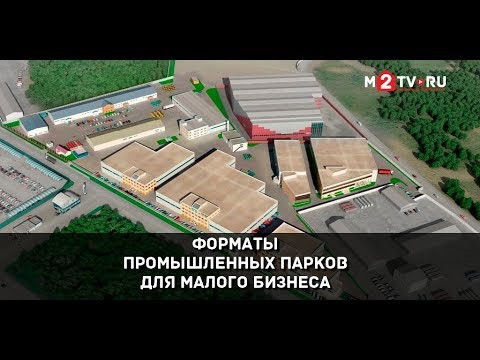 Форматы промышленных парков для малого бизнеса. Практика Москвы и Татарстана photo