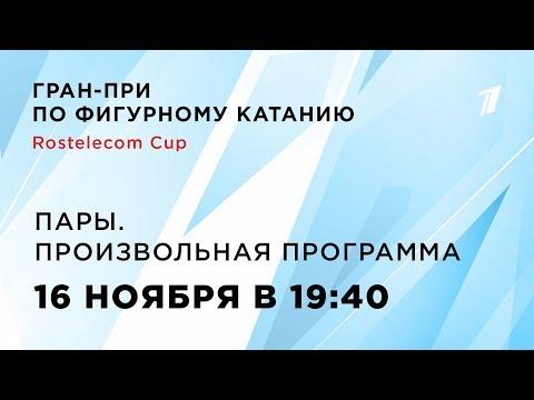 Rostelecom Cup. Пары. Произвольная программа
