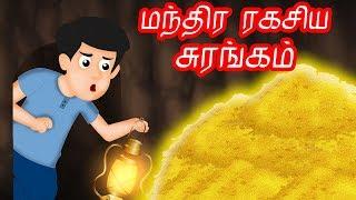 மந்திர ரகசிய சுரங்கம் | Magical Secret Tunnel | Bedtime Stories for Kids | Tamil Stories for Kids