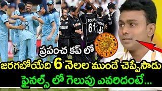 Tamilnadu Astrologer Cricket World Cup Predections Creates Sensation|ICC World Cup 2019 Updates|