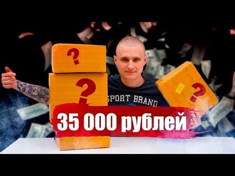 РАСПАКОВКА ПОСЫЛОК С ALIEXPRESS на 35000р!