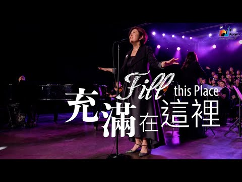 Fill This Place MV - (24) I Believe []